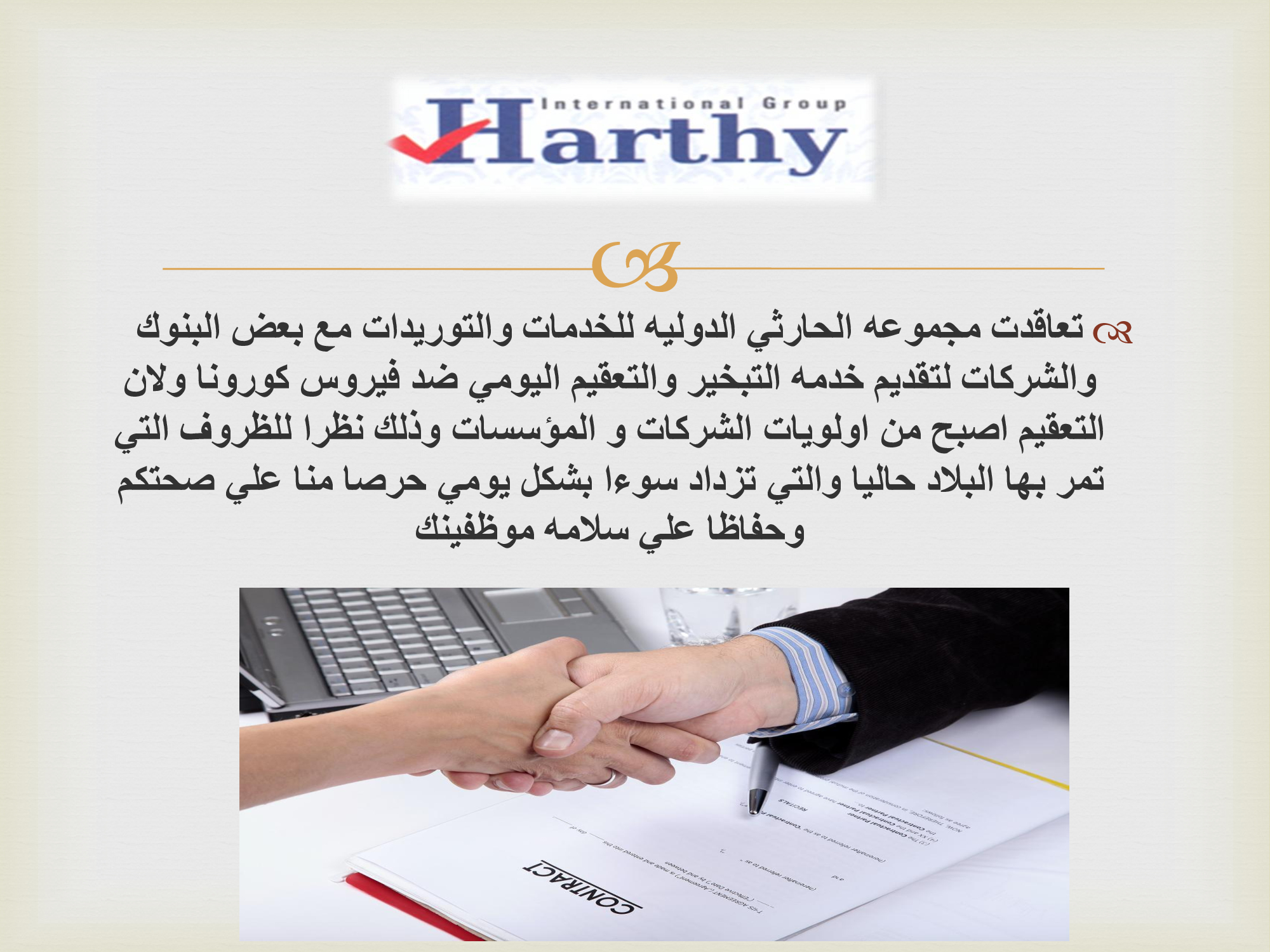 News - Harthy international Group